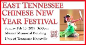 2019 East Tennessee Chinese New Year Festival
