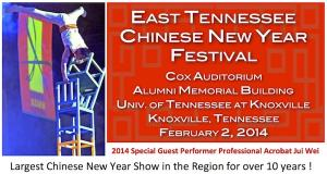 2014 East Tennessee Chinese New Year Festival