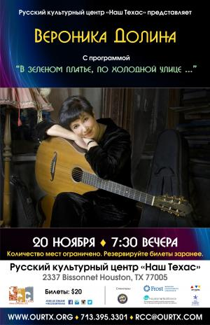 Concert by Russian Bard Veronika Dolina