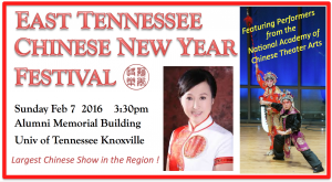 2016 East Tennessee Chinese New Year Festival