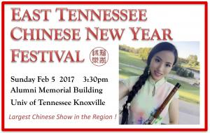 2017 East Tennessee Chinese New Year Festival