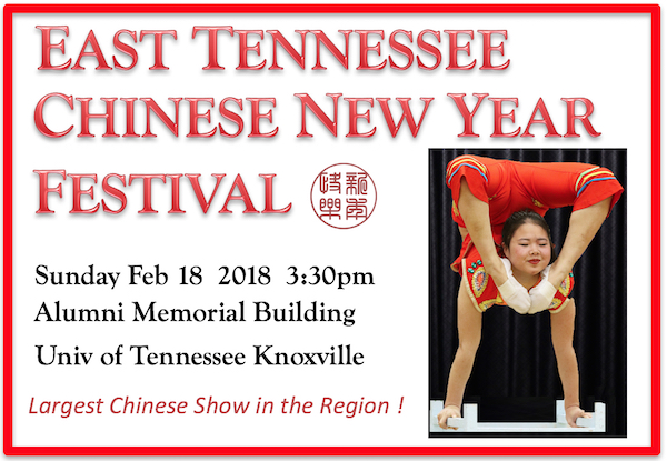 tickets for 2018 east tennessee chinese new year festival in knoxville from showclix